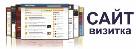 Сайт визитка помогает привлечь новых клиентов