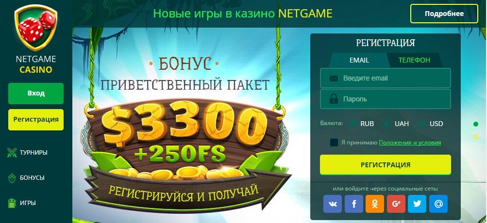 Онлайн казино Нетгейм и его плюсы для игроков