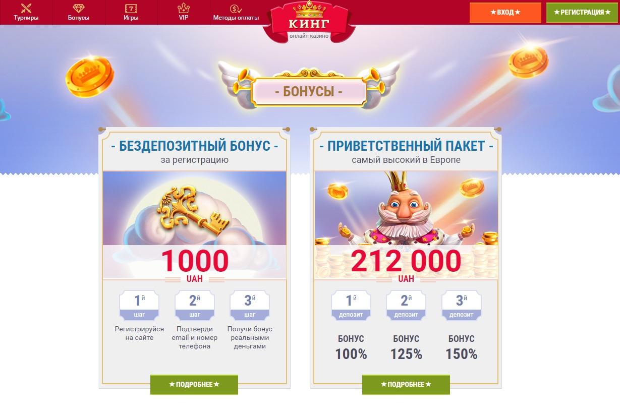 Онлайн казино - игра в реальном формате и использования дополнительных бонусов